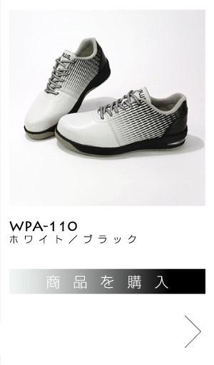 商品を購入wpa110 ホワイト/ブラック
