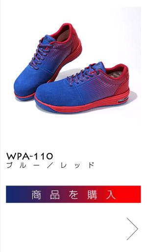 商品を購入wpa110 ブルー/レッド