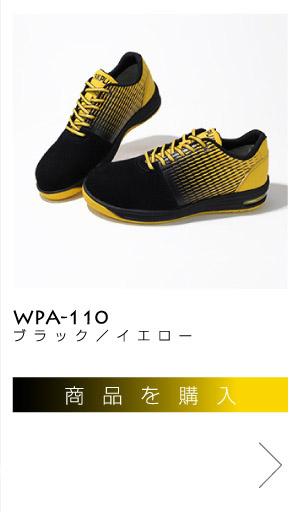 商品を購入wpa110 ブラック/イエロー