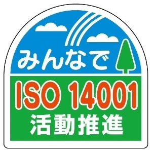 ISO関連用品