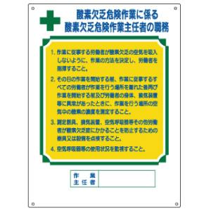 作業主任者の職務標識
