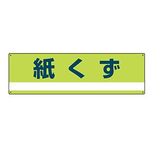 廃棄物関係標識