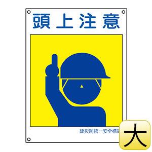 建災防統一安全標識