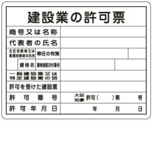 工事関係標識
