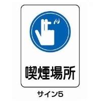 サイン標識