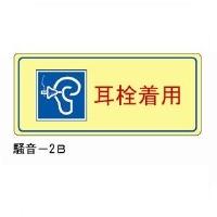 騒音管理標識