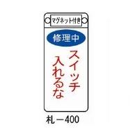 スイッチ関係標識