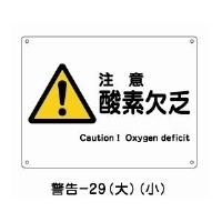 酸欠関係標識