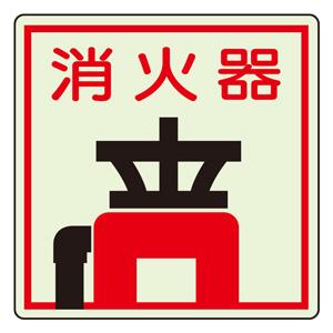 消防・防災用品