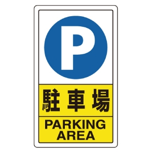 構内・駐車場用品
