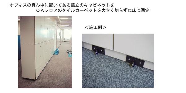 耐震グッズ リンクプレートフラットU LP−080