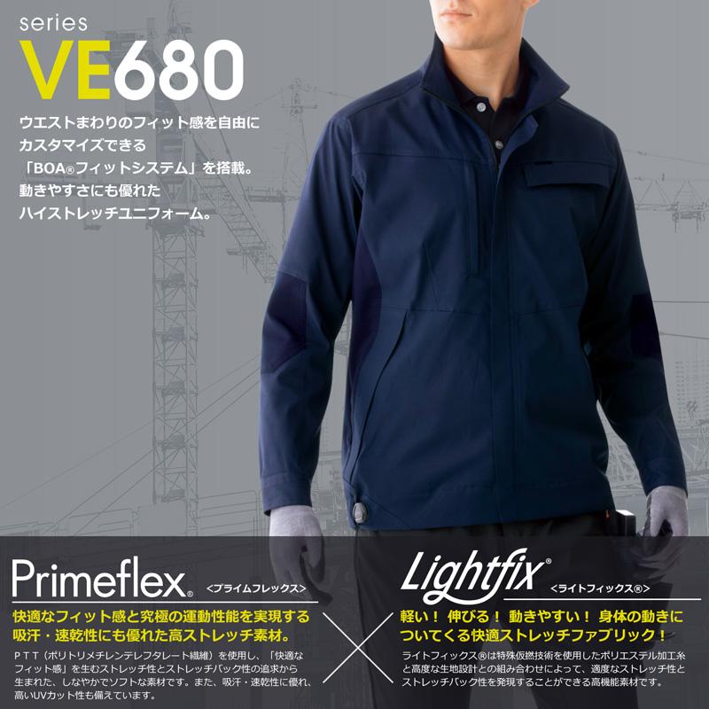 VE680シリーズ