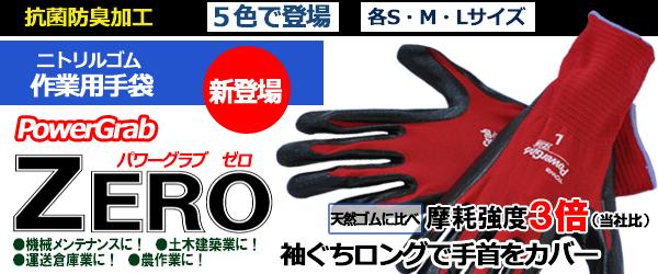 作業用手袋 PowerGrabZERO(パワーグラブゼロ)