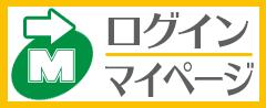 ミドリ安全.comログイン