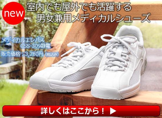 静電安全靴CSS-309!