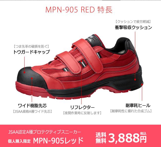 MPN905レッド