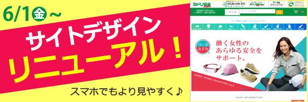 サイトデザイン全面リニューアル!!