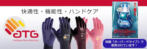 ATG作業手袋