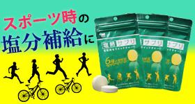 塩熱サプリ お買い得セット(3袋)