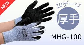 MHG100 エチケット