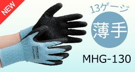 MHG130 エチケット