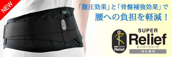腰部保護ベルト スーパーリリーフ