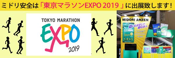 ミドリ安全は東京マラソンEXPOに出展します