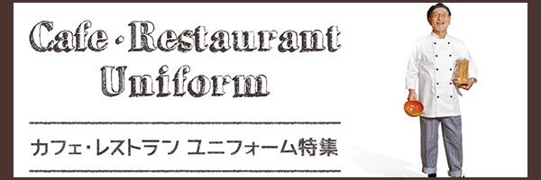 カフェ・レストランユニフォーム特集