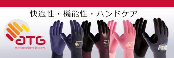 ATG手袋