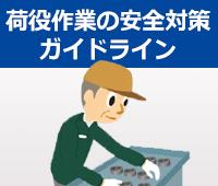 荷役作業の安全対策