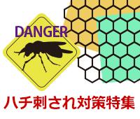 ハチ刺され対策特集
