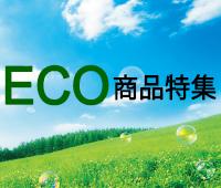 ECO商品特集