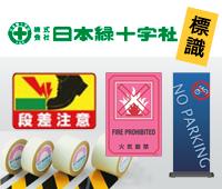 日本緑十字社 標識