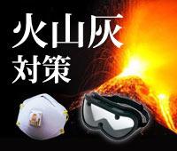 火山灰対策